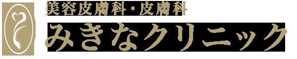 東京の美容皮膚科 - みきなクリニック