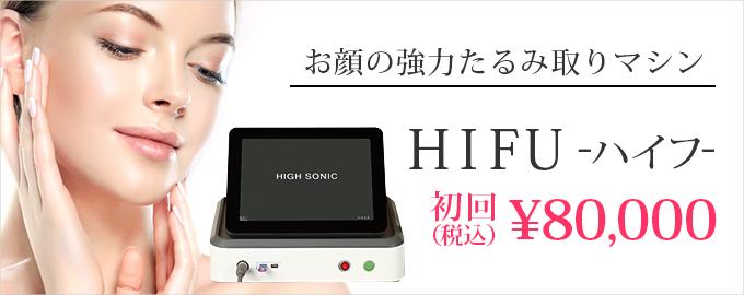 お顔の強力たるみ取りマシンは初回お試しがお得、ハイフ(HIFU)