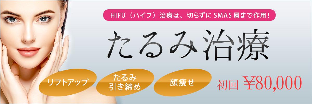 たるみ治療マシンHIFU(ハイフ)で若見えフェイスライン!