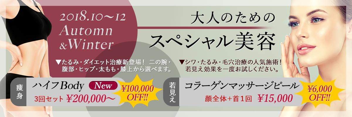 大人のスペシャル美容!10月〜12月のキャンペーン情報。