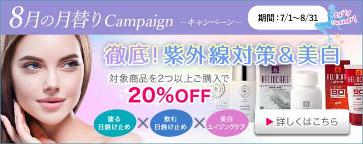 8月の美白対策キャンペーン