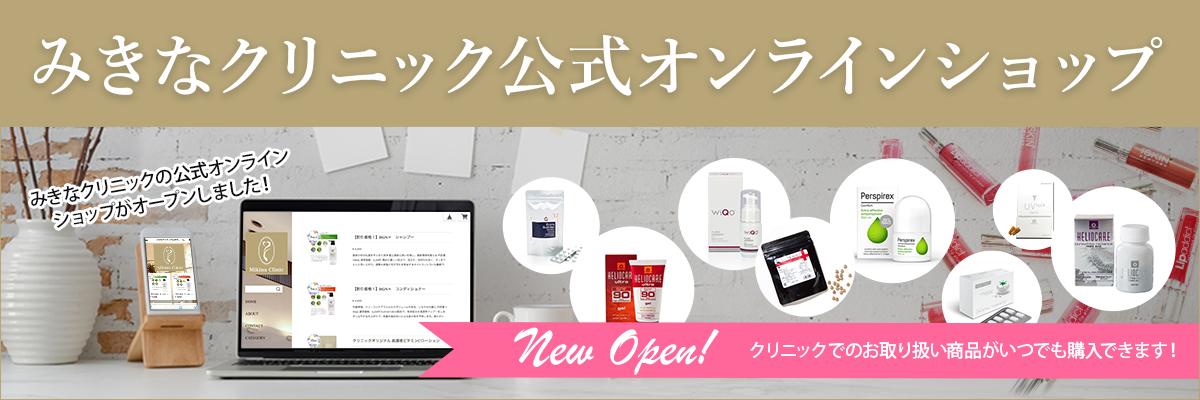 みきなクリニック公式オンラインショップオープン!