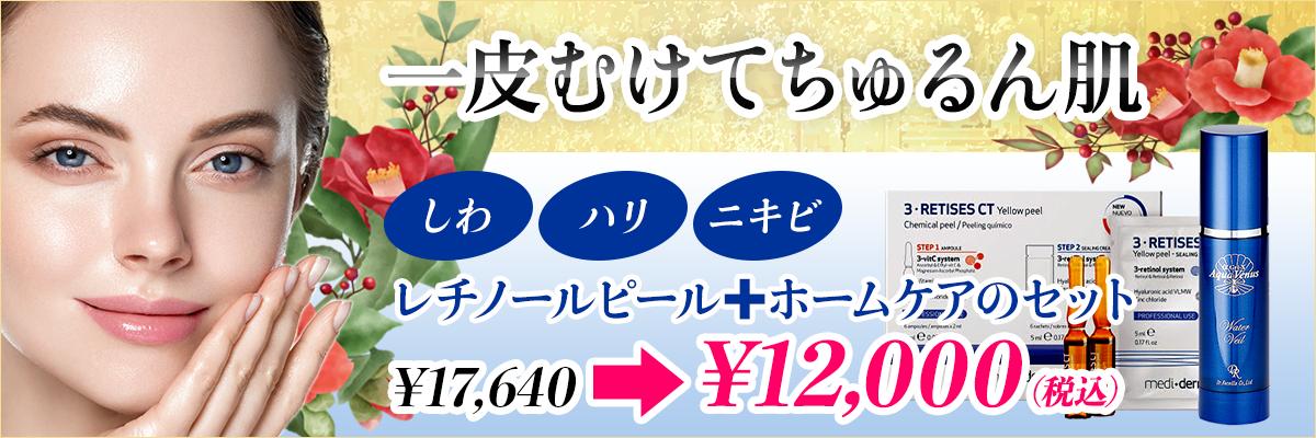 1月の特別価格はレチノールピール !