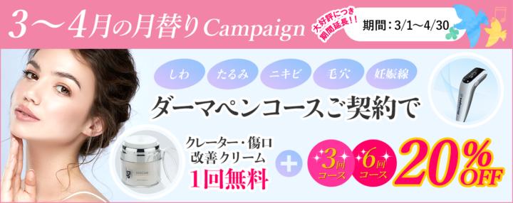 3〜4月の月替りキャンペーンはダーマペン